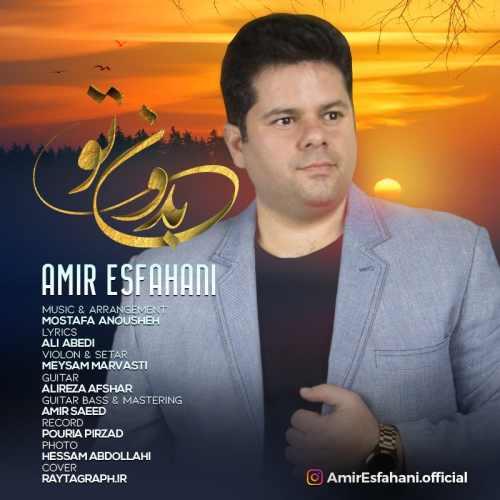 دانلود موزیک جدید امیر اصفهانی بدون تو