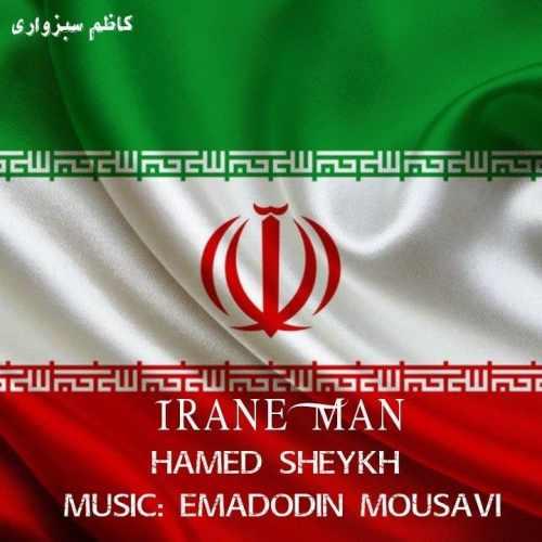 دانلود موزیک جدید حامد شیخ ایران من