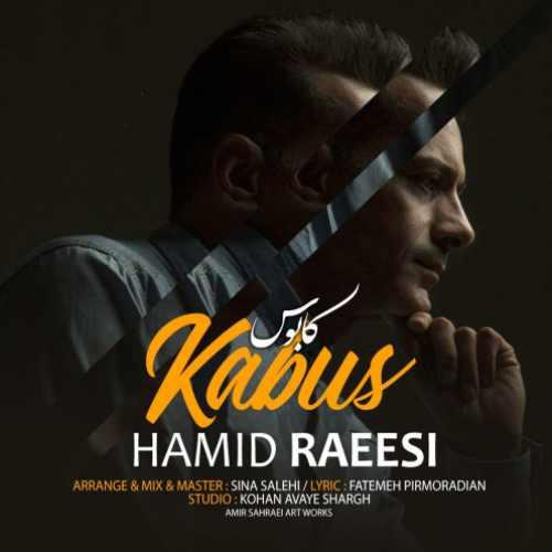 دانلود موزیک جدید حمید رئیسی کابوس