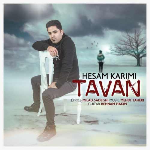 دانلود موزیک جدید حسام کریمی تاوان