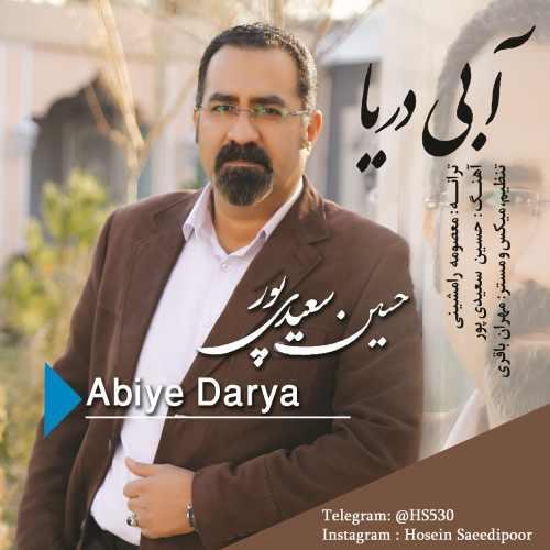 دانلود موزیک جدید حسین سعیدی پور آبی دریا