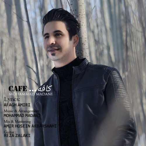 دانلود موزیک جدید محمد مدنی کافه