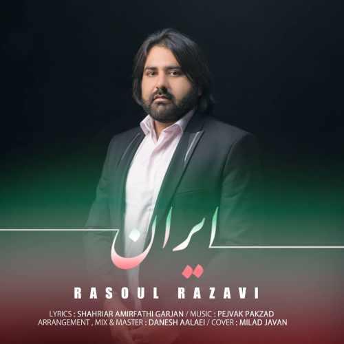 دانلود موزیک جدید رسول رضوی ایران