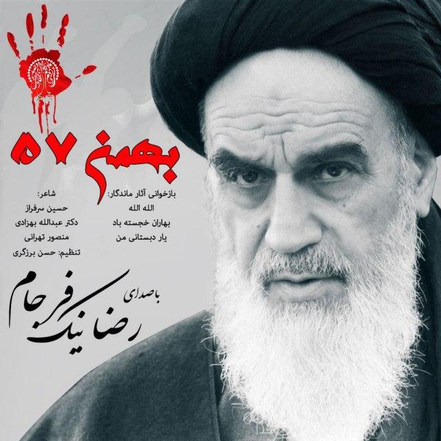 دانلود موزیک جدید رضا نیک فرجام بهمن ۵۷