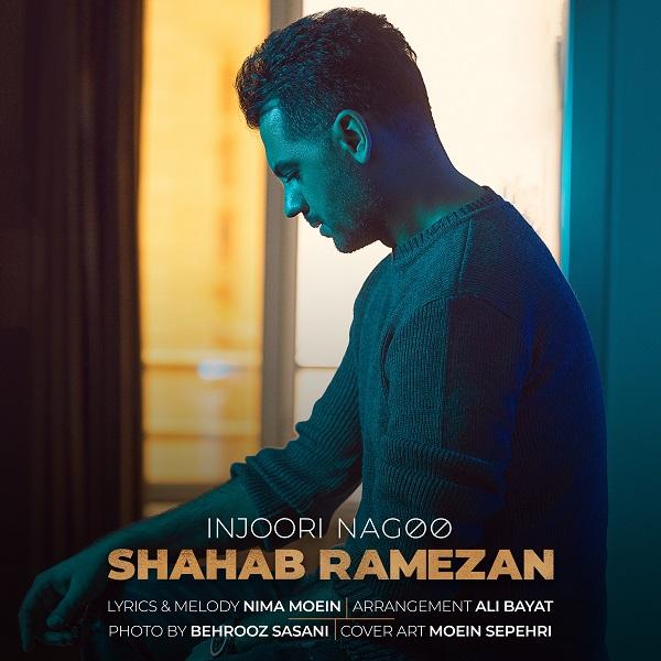 دانلود موزیک جدید شهاب رمضان اینجوری نگو