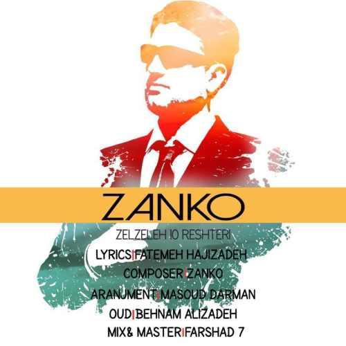دانلود موزیک جدید زانکو زلزله ده ریشتری