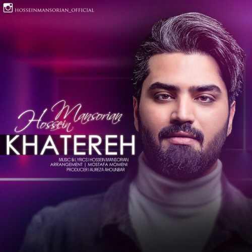 دانلود موزیک جدید حسین منصوریان خاطره