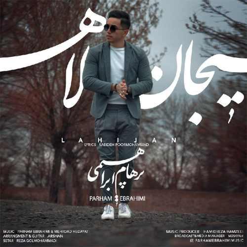 دانلود موزیک جدید پرهام ابراهیمی لاهیجان