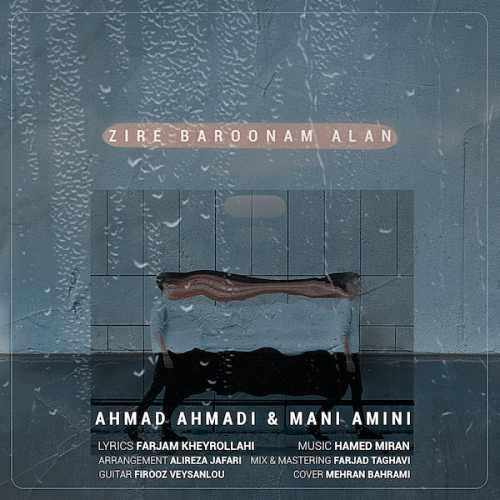 دانلود موزیک جدید احمد احمدی و مانی امینی زیر بارونم الان