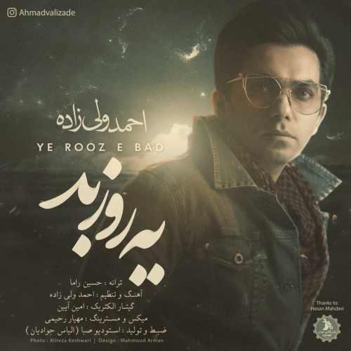 دانلود موزیک جدید احمد ولی زاده یه روزِ بد