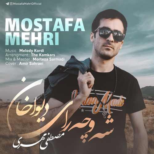 دانلود موزیک جدید مصطفی مهری شه و چه رای دیوا خان