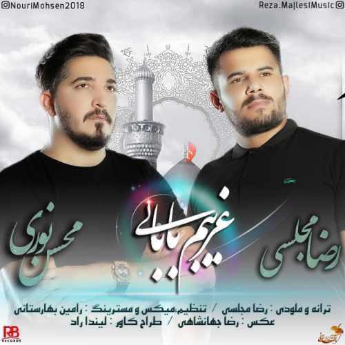 دانلود موزیک جدید رضا مجلسی و محسن نوری غریبم بابایی