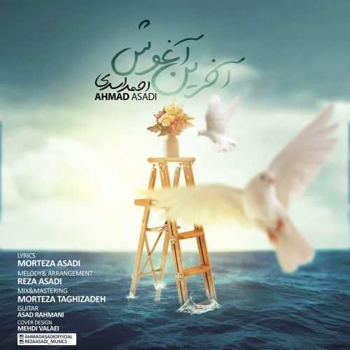 دانلود موزیک جدید احمد اسدی آخرین آغوش