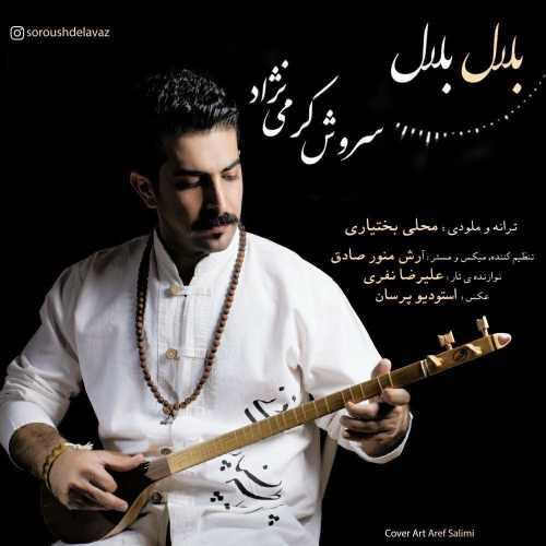 دانلود موزیک جدید سروش کرمی نژاد بلال بلال