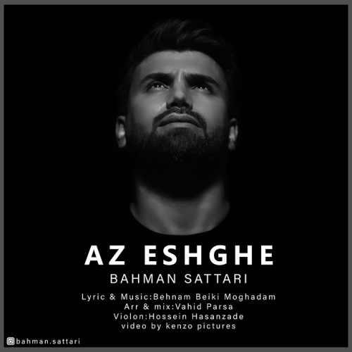 دانلود موزیک جدید بهمن ستاری از عشقه