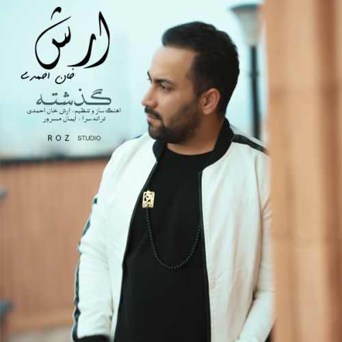 دانلود موزیک جدید آرش خان احمدی گذشته