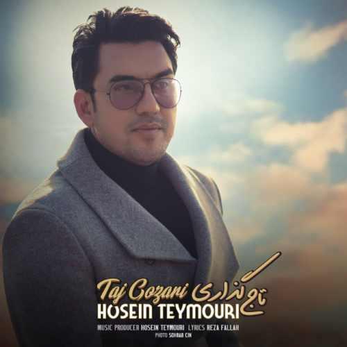 دانلود موزیک جدید حسین تیموری تاج گذاری
