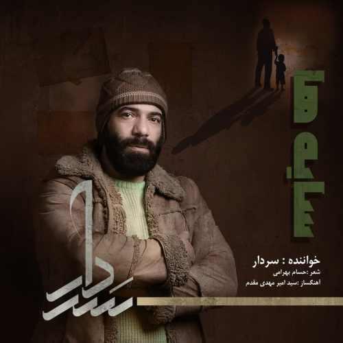 دانلود موزیک جدید سردار سایه ها