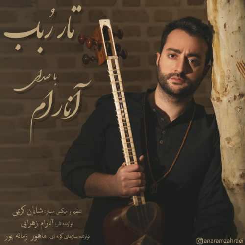 دانلود موزیک جدید آنارام تار رباب