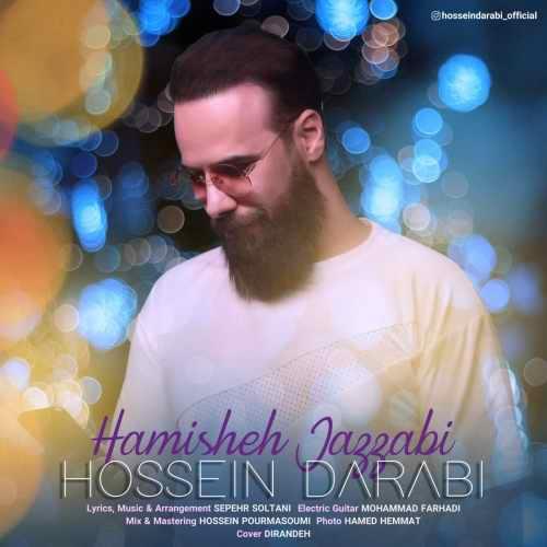 دانلود موزیک جدید حسین دارابی همیشه جذابی