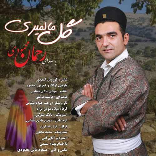 دانلود موزیک جدید رحمان محمودی گل مالمیری