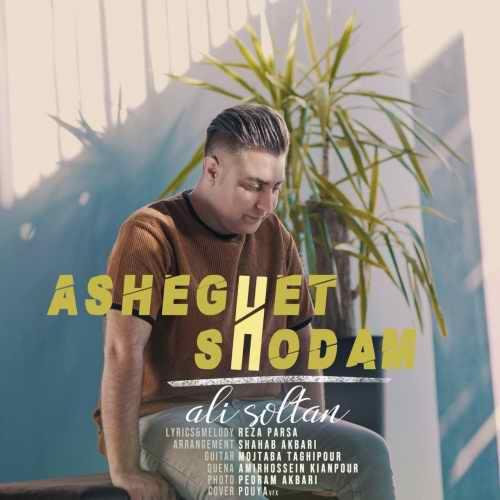 دانلود موزیک جدید علی سلطان عاشقت شدم