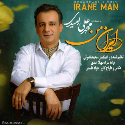 دانلود موزیک جدید محمد علی امیدی ایران من