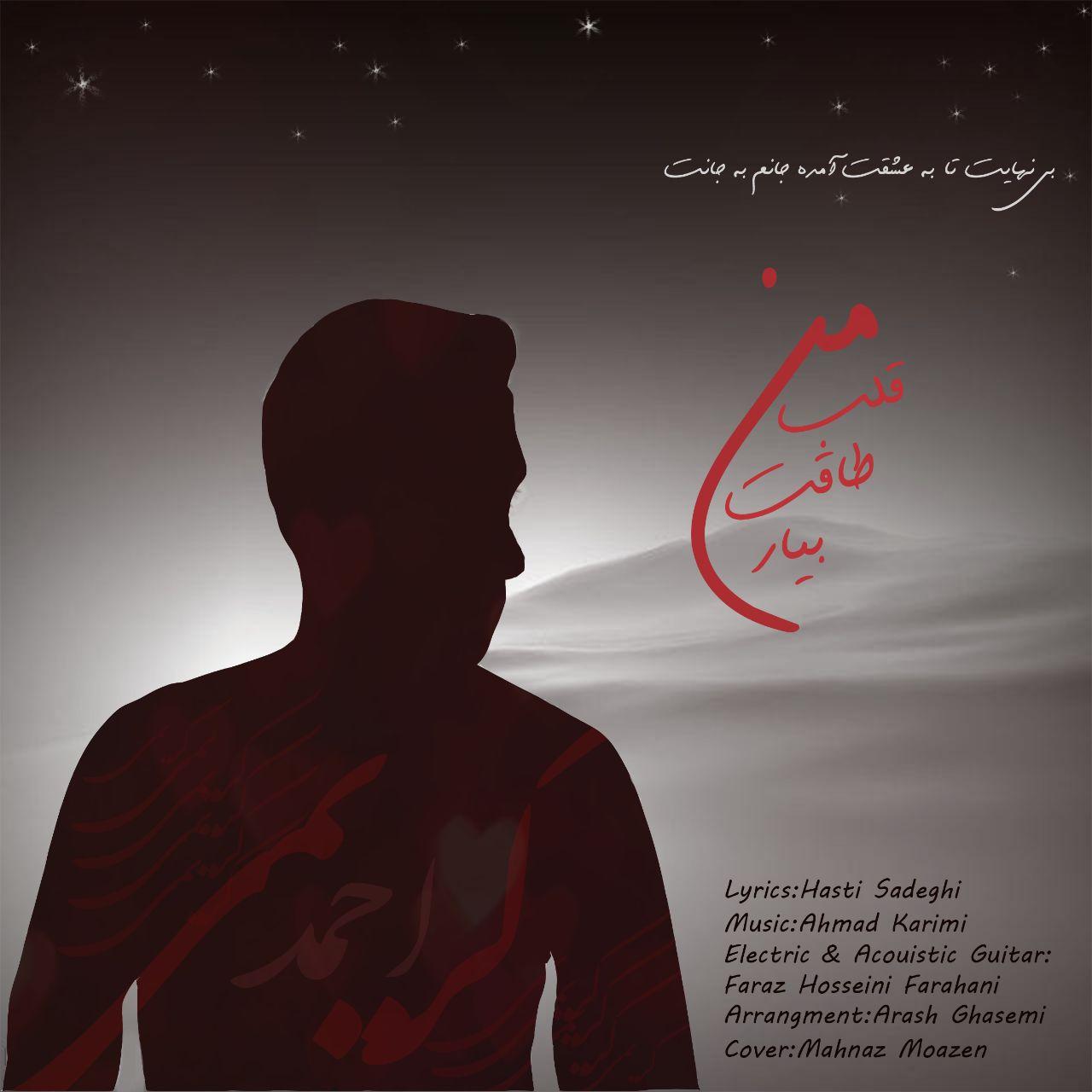 دانلود موزیک جدید احمد کریمی قلب من طاقت بیار