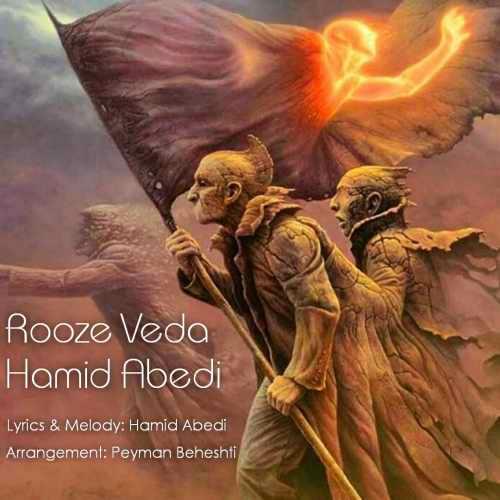 دانلود موزیک جدید حمید عابدی روز وداع