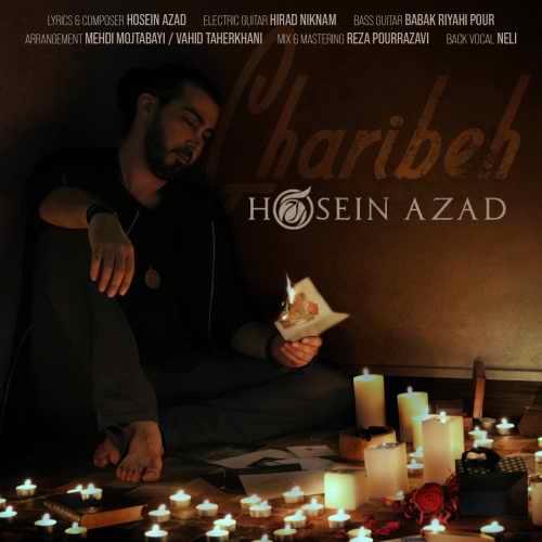 دانلود موزیک جدید حسین آزاد غریبه