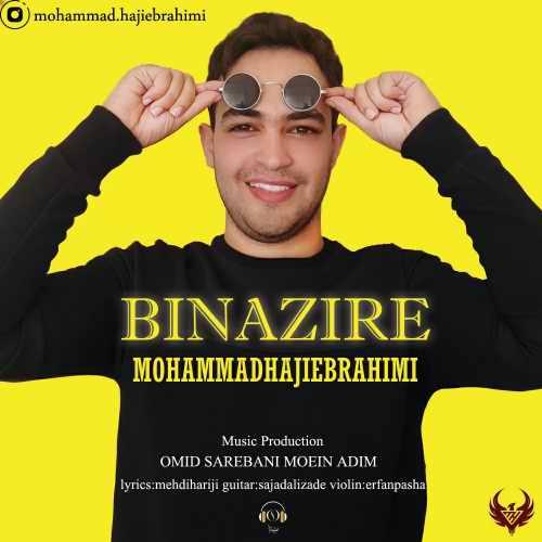 دانلود موزیک جدید محمد حاجی ابراهیمی بی نظیر