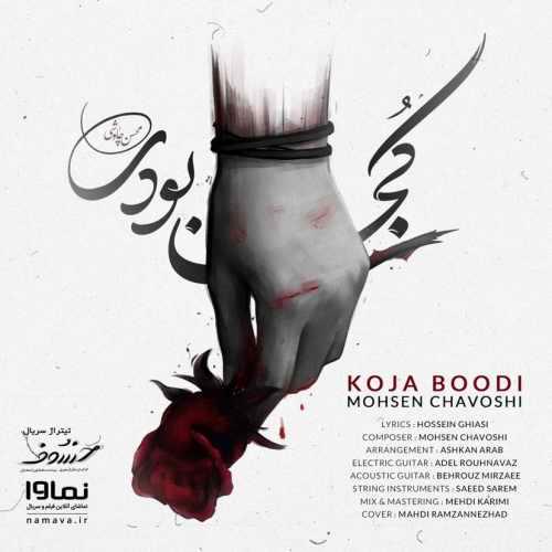 دانلود موزیک جدید محسن چاوشی کجا بودی ( خسوف )